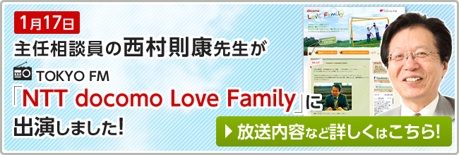FM TOKYO NTT docomo Love Family�Ɏ�C���k���̐����搶���o������܂����B