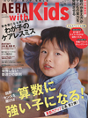 aerawithkids20121218.jpg