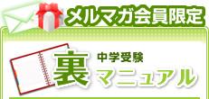 メルマガ会員限定 中学受験裏マニュアル