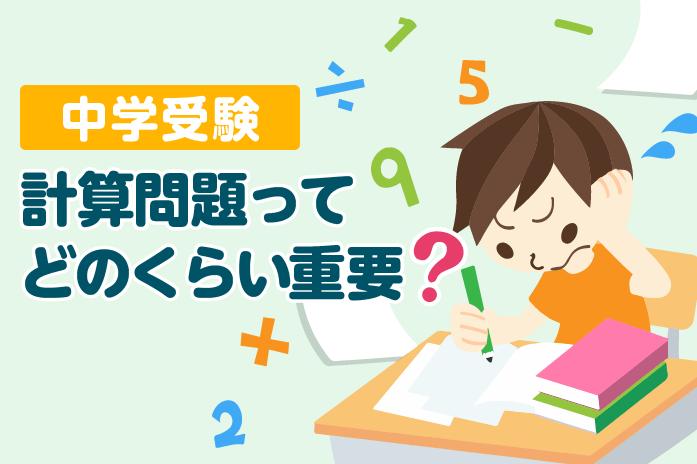 中学受験 計算問題ってどのくらい重要?