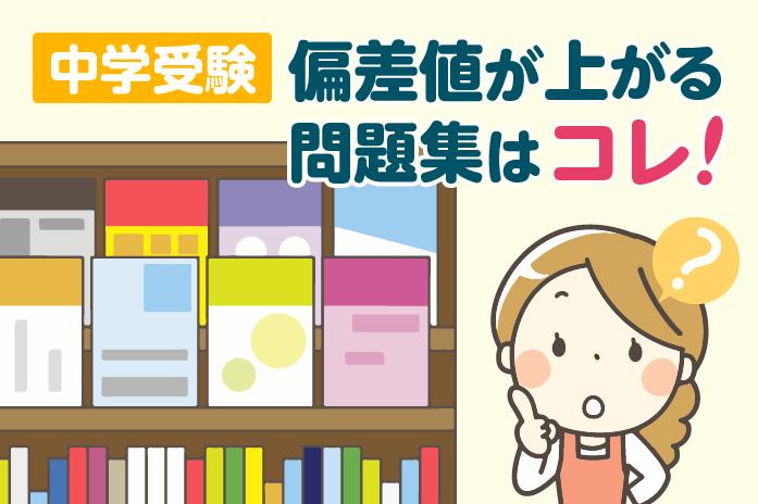 中学受験 偏差値が上がる問題集はコレ!