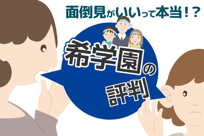 中学受験塾【希学園】の評判とは?面倒見がいい塾って本当!?