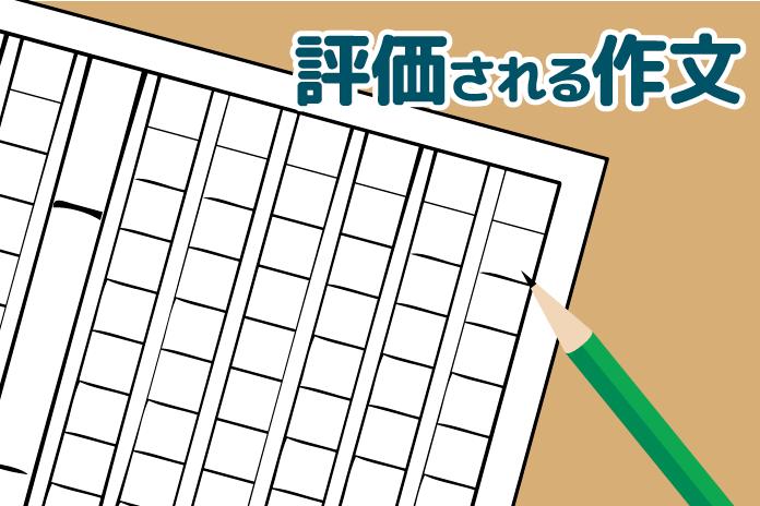 【中学受験の作文対策】書き方や評価ポイントを専門家が伝授!