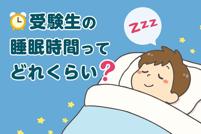 受験生の睡眠時間ってどれくらい?