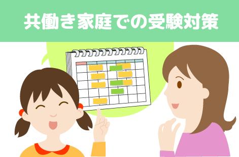 共働き家庭での受験対策