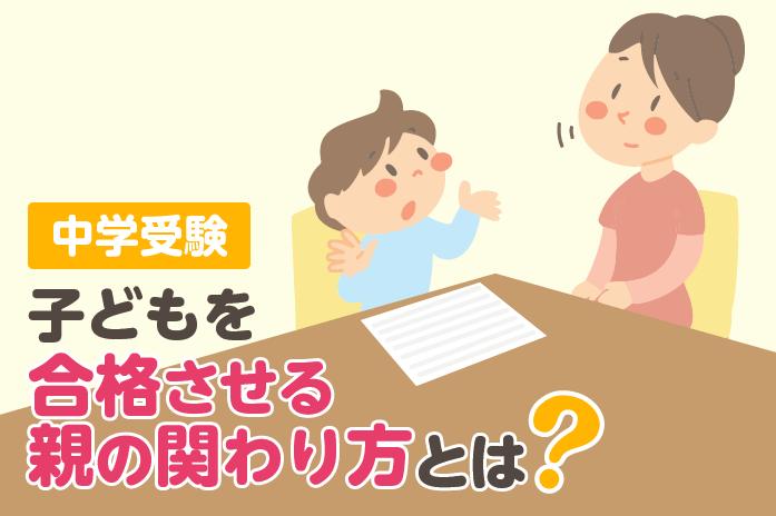 子どもを合格させる親の関わり方とは?