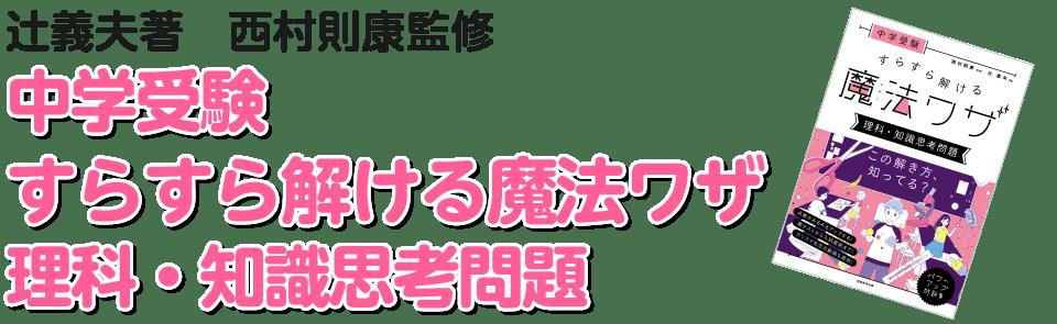 辻義夫著 西村則康監修 中学受験 すらすら解ける魔法ワザ 理科・知識 思考問題