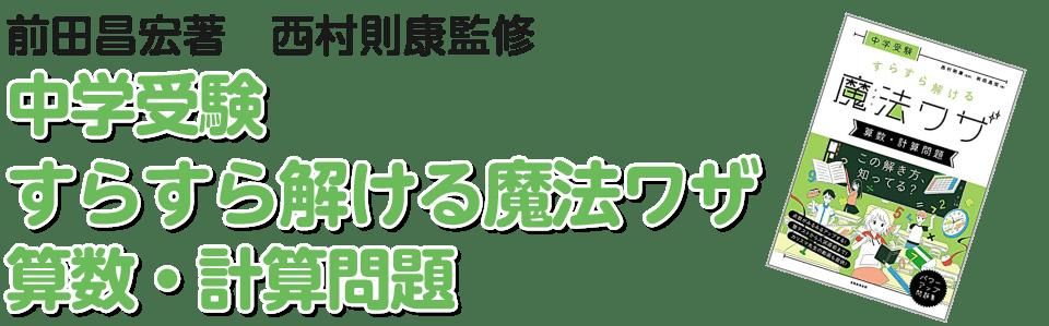 前田昌宏著 西村則康監修 中学受験 すらすら解ける魔法ワザ 算数・計算問題