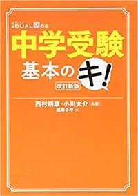 中学受験 基本のキ! (日経DUALの本)改訂新版