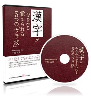 漢字がみるみる覚えられる 5つの「ウラ技」