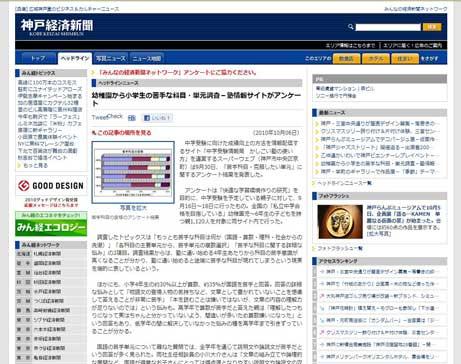 神戸経済新聞