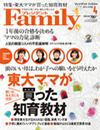 Family20120218_1.jpg