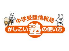 塾ノート必勝法 理科