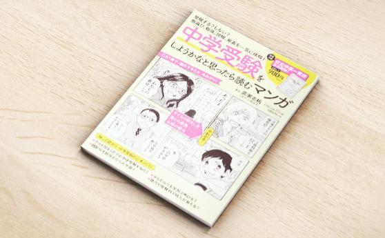 日経BPムック 日経DUALの本