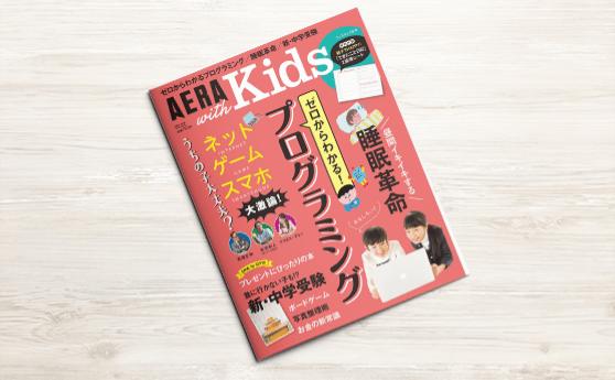AERA with kids(2017年12月5日)