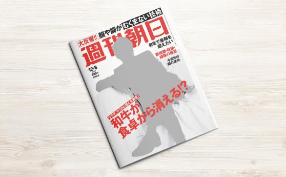 週刊朝日(2017年12月8日)