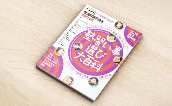 塾・習い事選び大百科2018完全保存版(2018年2月22日)