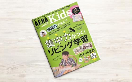 AERA with kids(2018年3月5日)