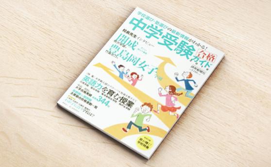 「中学受験ガイド2019」(読売新聞東京本社)