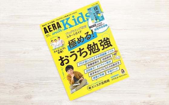 AERA with Kids 2020夏号(2020年6月5日)