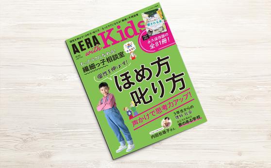 AERA with Kids 2021春号(2021年3月5日)