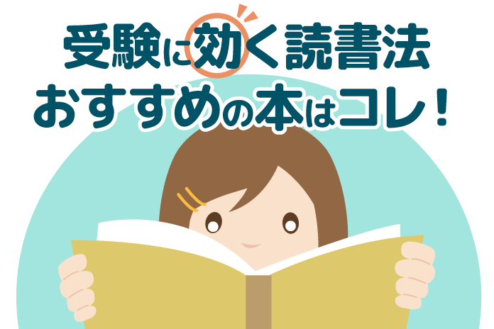 中学受験に効く読書法とは?受験生におすすめの本を専門家が紹介