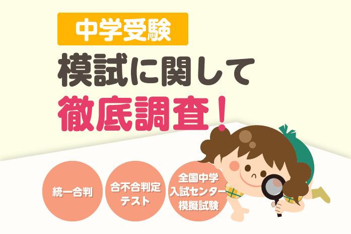 中学受験 模試に関して徹底調査!