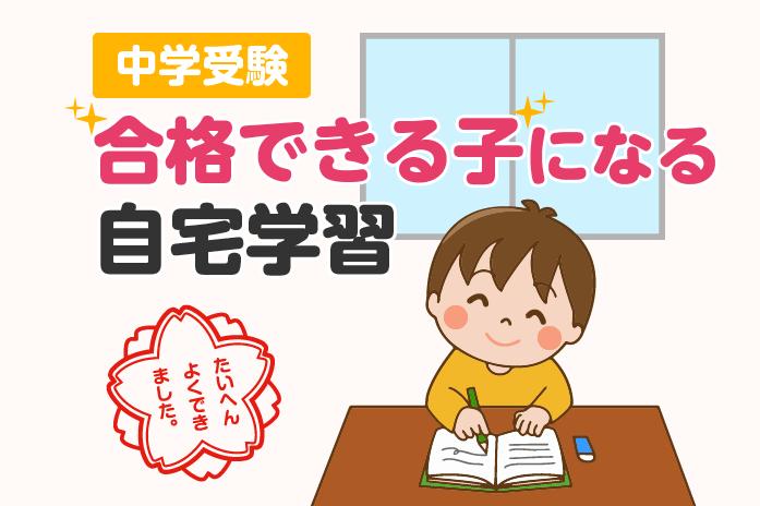 中学受験 合格できる子になる自宅学習