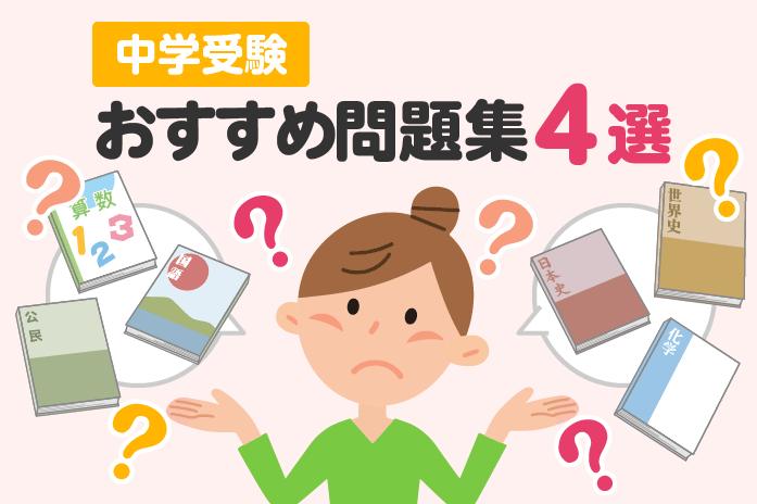 中学受験おすすめ問題集4選