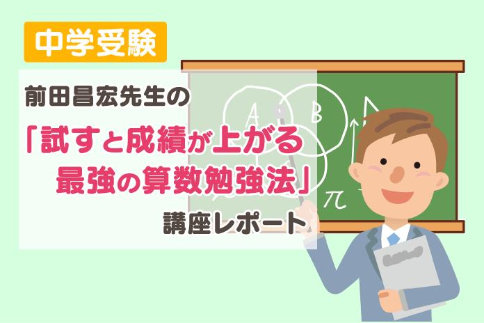 前田昌宏先生の「試すと成績が上がる 最強の算数勉強法」講座レポート