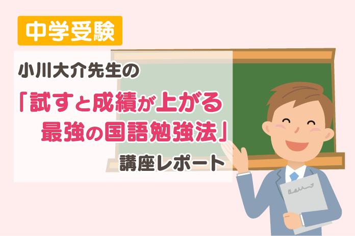 「試すと成績が上がる 最強の国語勉強法」講座レポート