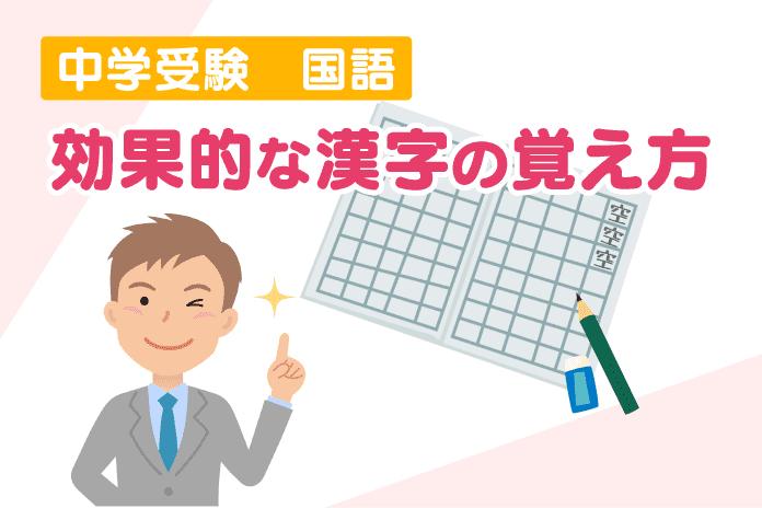 中学受験 国語 効果的な漢字の覚え方
