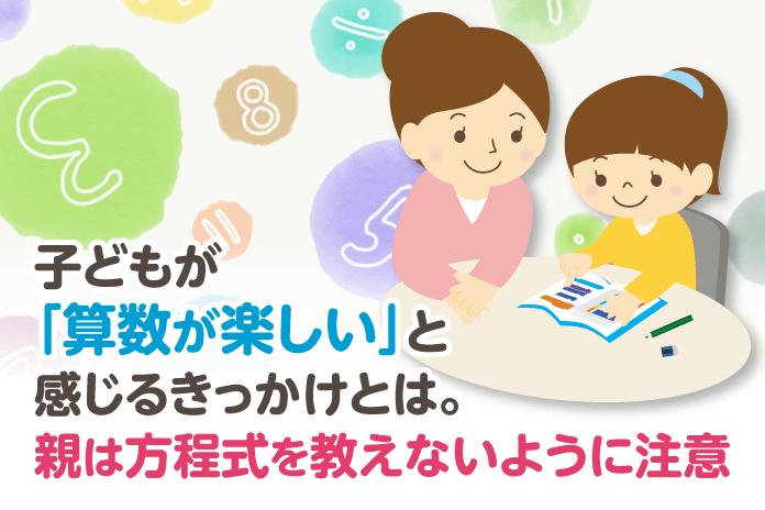 子どもが「算数が楽しい」と感じるきっかけとは。親は方程式を教えないように注意