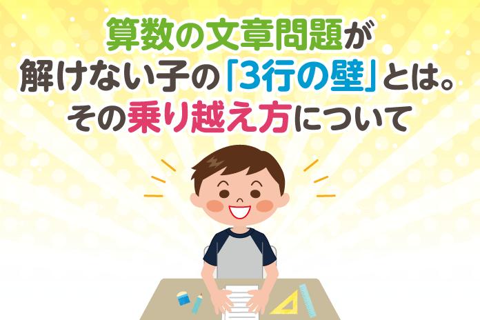 算数の文章問題が解けない子の「3行の壁」とは。その乗り越え方について