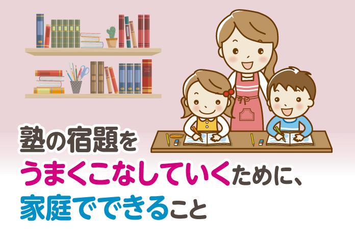 塾の宿題をうまくこなしていくために、家庭でできること