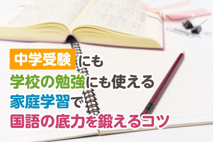 中学受験にも学校の勉強にも使える 家庭学習で国語の底力を鍛えるコツ