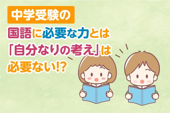 中学受験の国語に必要な力とは。「自分なりの考え」は必要ない!?