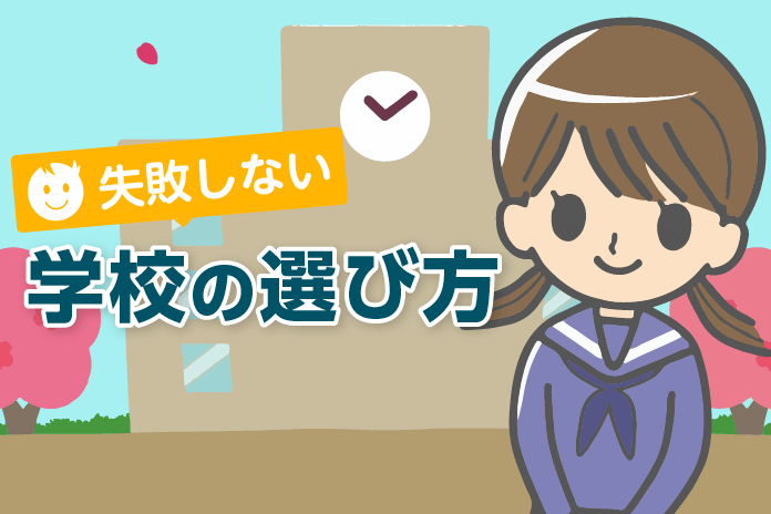 【保存版】中学受験 志望校の失敗しない選び方 -9カ条-
