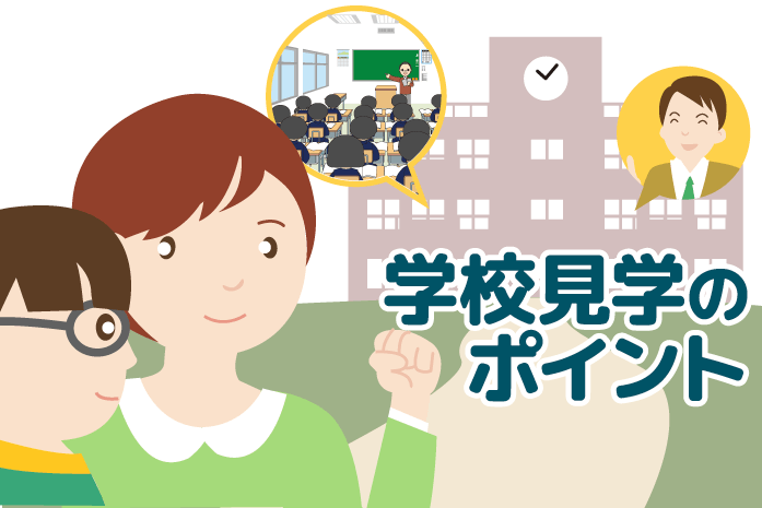 【中学校の学校見学】のノウハウを中学受験の専門家が教えます!