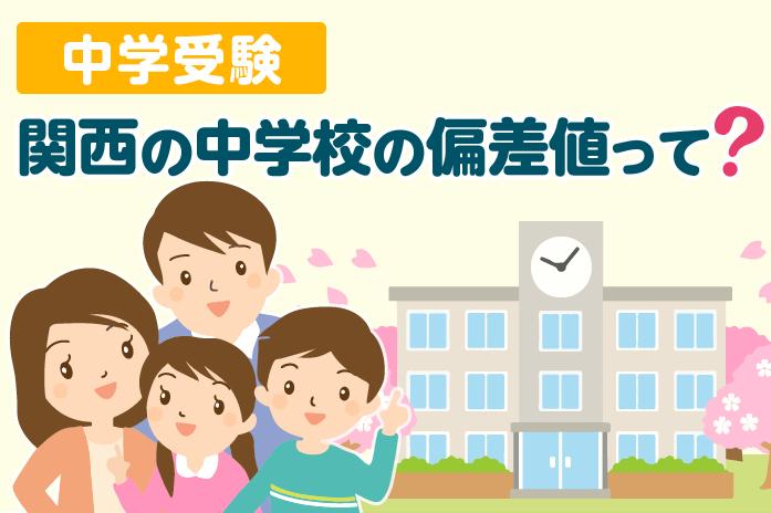 【関西の中学受験】関西の中学校の偏差値って? -塾別の偏差値一覧で今すぐチェック-