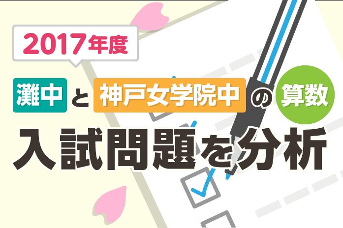 2017年度 灘中と神戸女学院中の算数 入試問題を分析