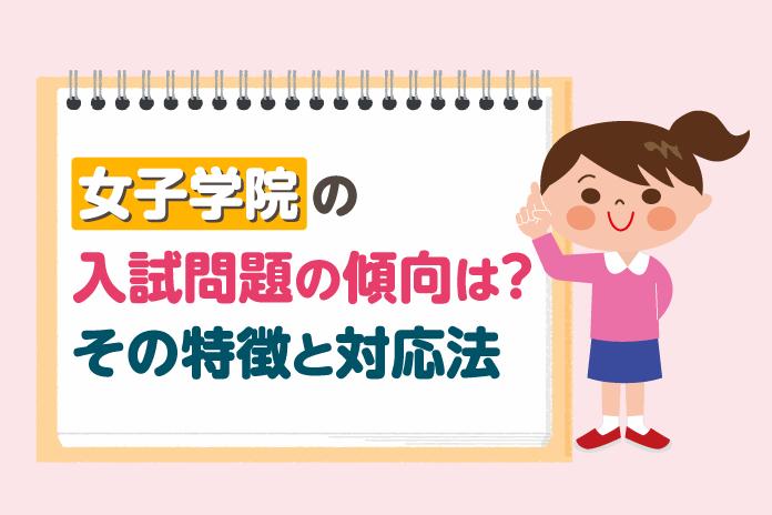女子学院の入試問題の傾向は?その特徴と対応法