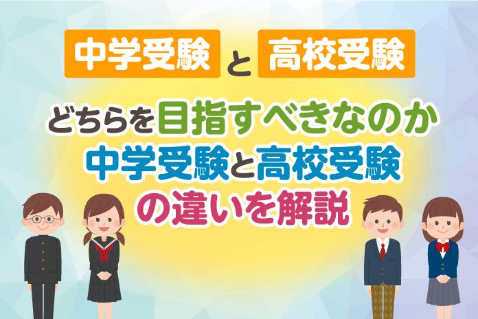 中学受験と高校受験、どちらを目指すべきなのか 中学受験と高校受験の違いを解説
