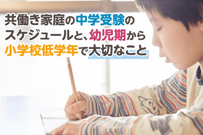 共働き家庭の中学受験のスケジュールと、幼児期から小学校低学年で大切なこと