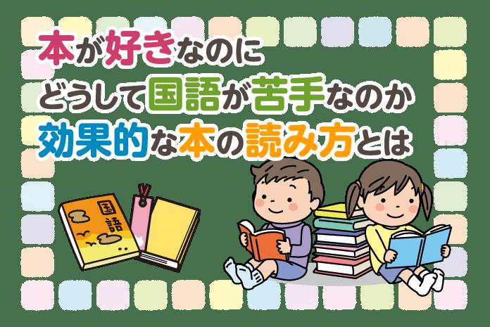 本が好きなのに、どうして国語が苦手なのか 効果的な本の読み方とは