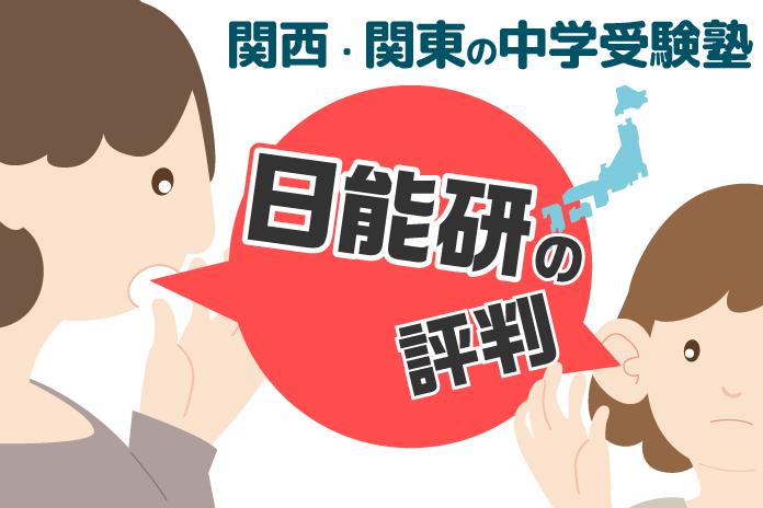 関西・関東の中学受験塾【日能研】の評判とは?塾の実情を公開!