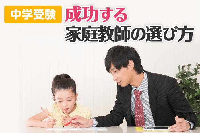 中学受験 成功する家庭教師の選び方