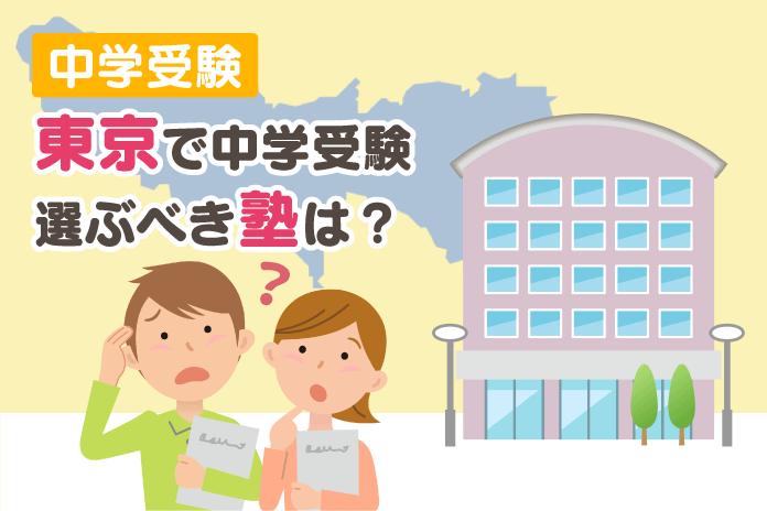 東京で中学受験 選ぶべき塾は?