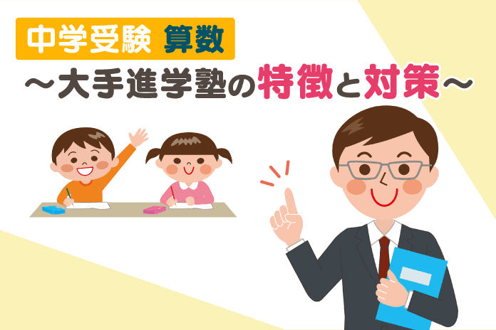 中学受験 算数 ~大手進学塾の特徴と対策~