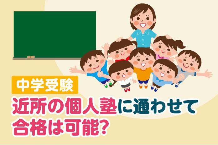 中学受験近所の個人塾に通わせて合格は可能?